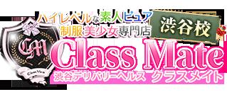渋谷デリヘル・クラスメイト渋谷校