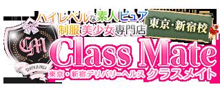 新宿デリヘル・クラスメイト新宿校