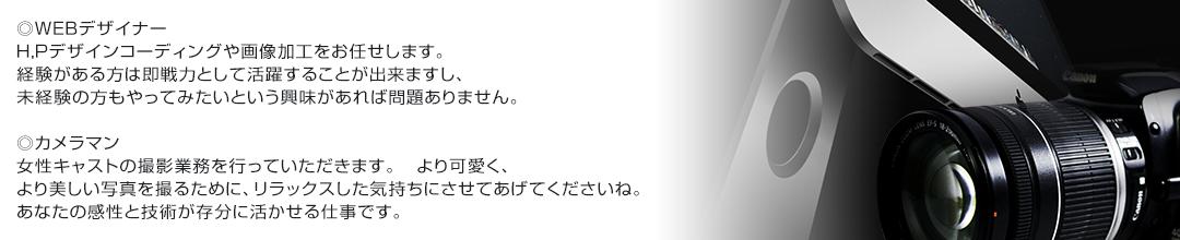 WEBデザイナー・カメラマン