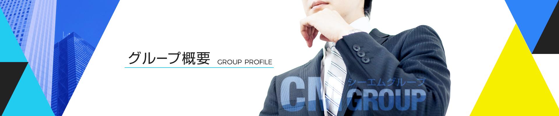 「高収入男性求人情報「CM GROUP シーエムグループ」」高収入男性求人情報「CM GROUP シーエムグループ」は高い目標を掲げ日々前進していく活気合溢れるグループです